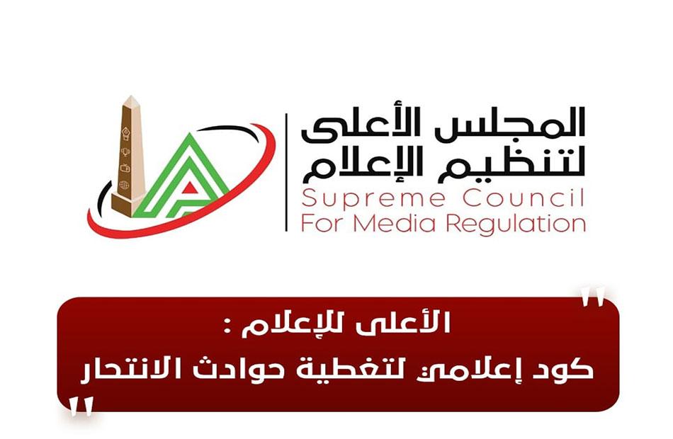 المجلس الأعلى للإعلام يصدر كودًا لتغطية حوادث الانتحار يتضمن  معايير للنشر