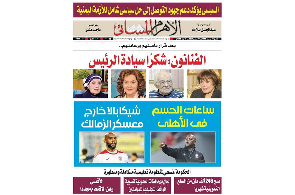 تصفح عدد الأهرام المسائي PDF اليوم الإثنين  سبتمبر
