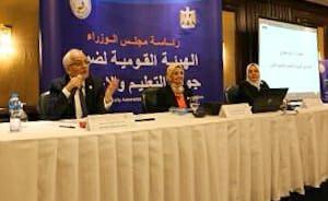 تعليم  بورسعيد يحصد المركز الرابع في الملتقى السنوي الثالث للهيئة القومية لضمان جودة التعليم|صور