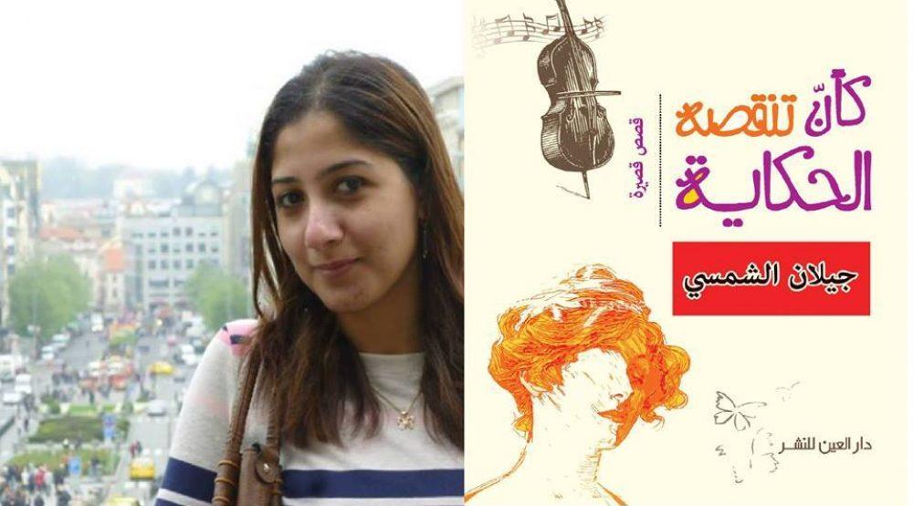 كأن تنقصه الحكاية  جيلان الشمسي تناقش قصصها مع خالد منصور على النيل الثقافية | صور