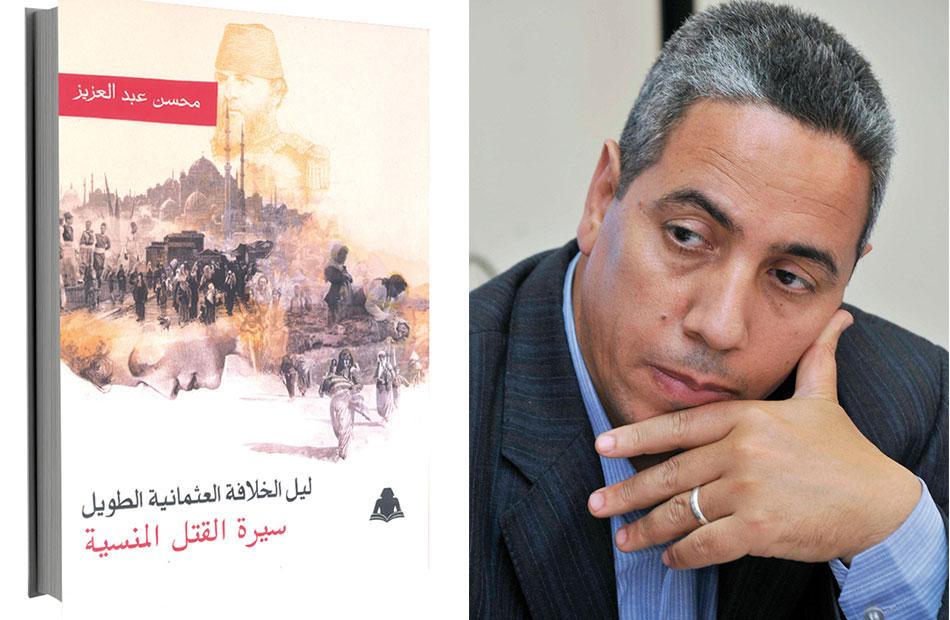 صفحات سوداء من تاريخ العرب حكايات وشخصيات فى ;ليل الخلافة العثمانية الطويل;