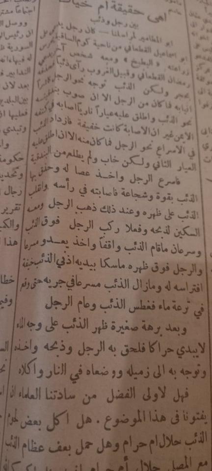 عدد مجلة البصير عن الحادثة