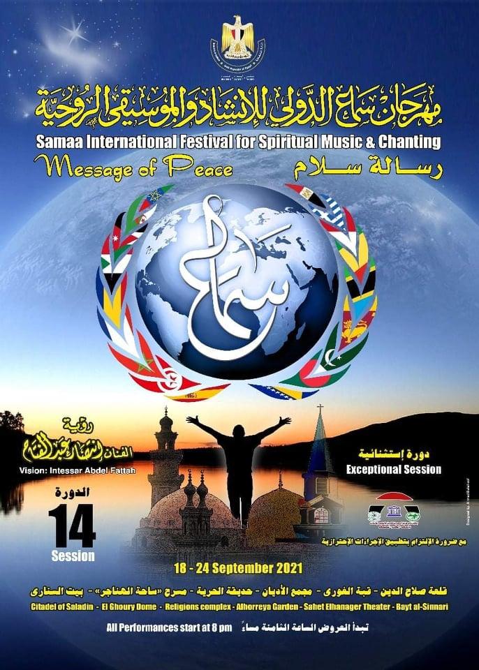 مهرجان سماع الدولي للإنشاد والموسيقى