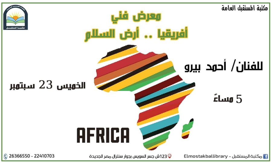 معرض  افريقيا ارض السلام