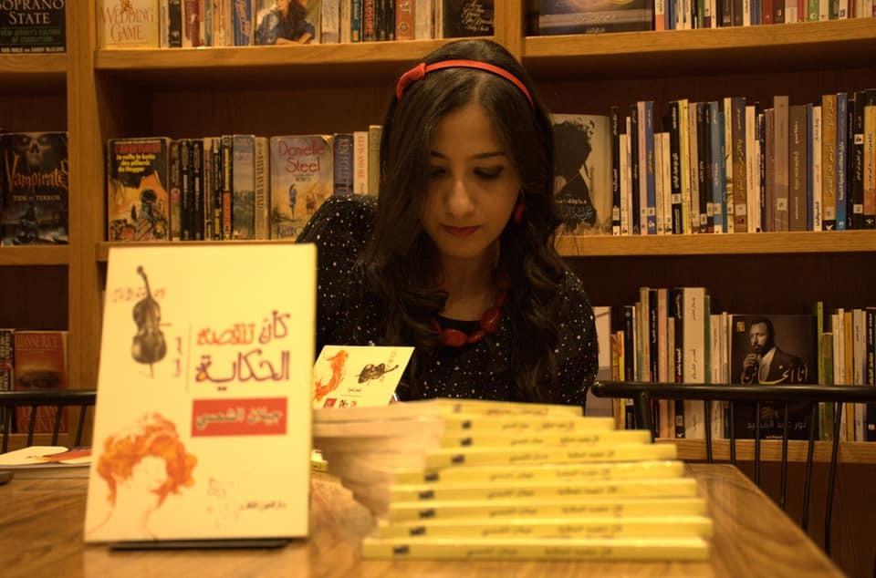 الكاتبة جيلان الشمسي