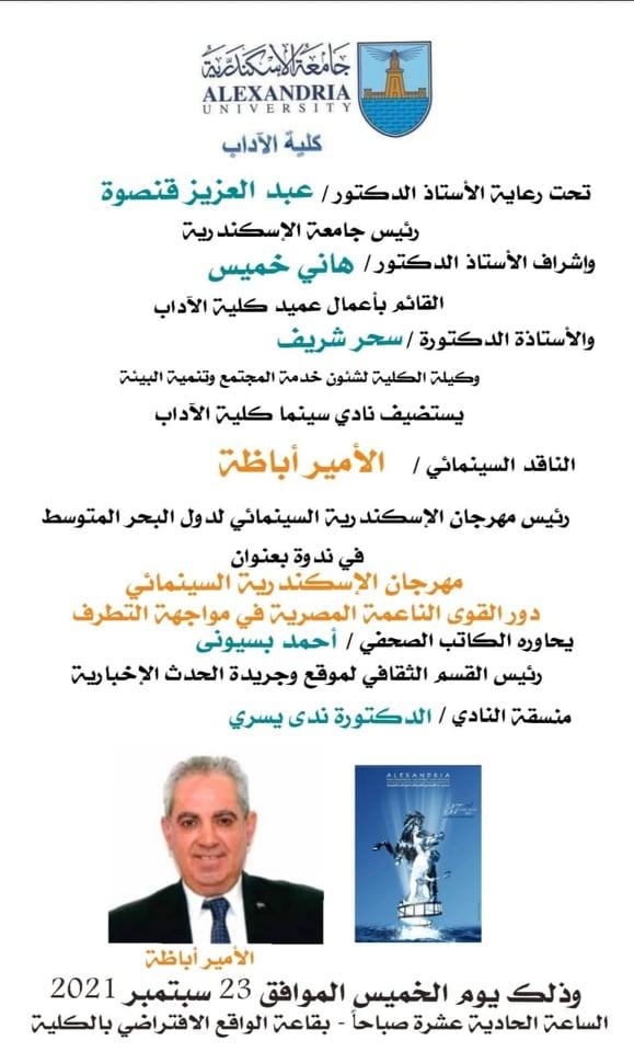 الأمير أباظة في نادي سينما كلية الأداب بجامعة الإسكندرية