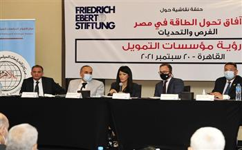 تفاصيل-ندوة-مركز-الأهرام-للدراسات-الإستراتيجية-عن-رؤية-مؤسسات-التمويل-لتشجيع-مشروعات-الطاقة-بمصر-|-صور