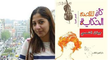 quot;كأن-تنقصه-الحكايةquot;-جيلان-الشمسي-تناقش-قصصها-مع-خالد-منصور-على-النيل-الثقافية-|-صور