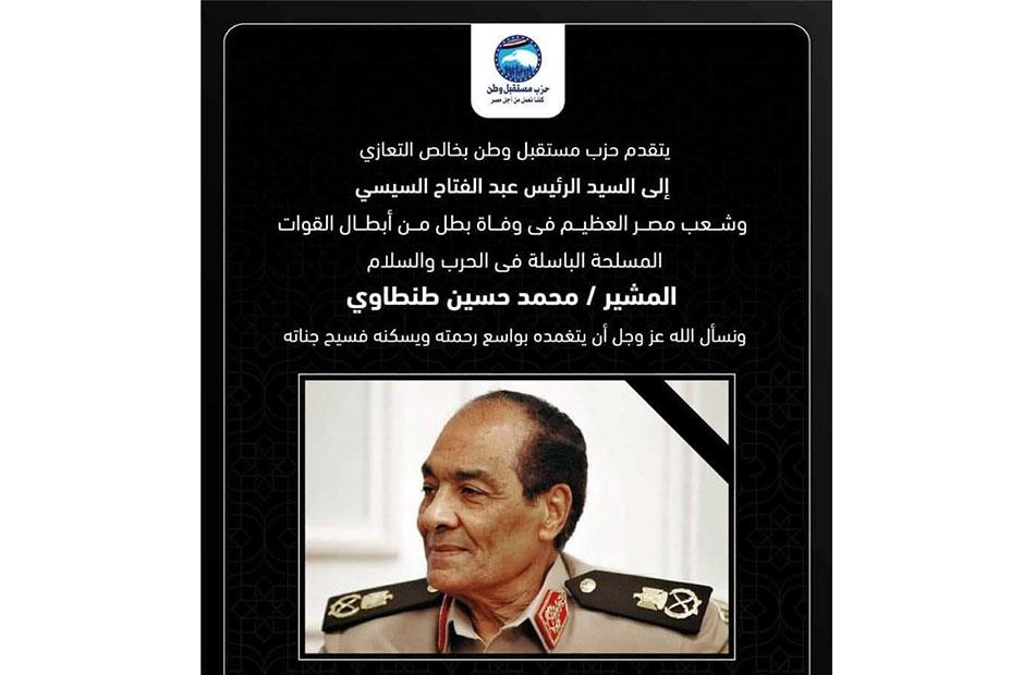 مستقبل وطن  ينعى المشير محمد حسين طنطاوي