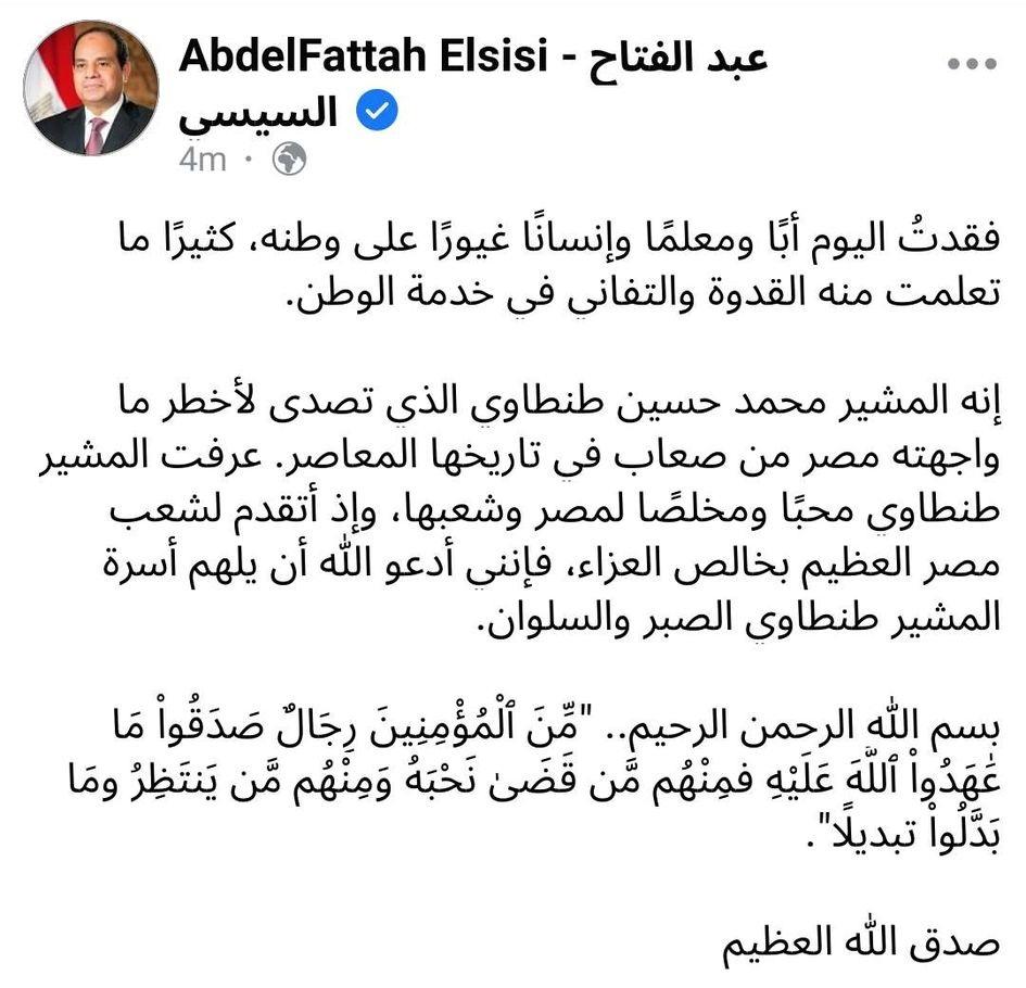 نعي الرئيس عبدالفتاح السيسي