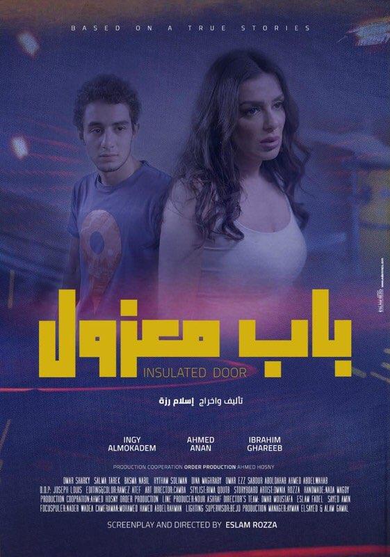 ١٧ فيلما في مسابقة الأفلام القصيرة بـ الإسكندرية السينمائي