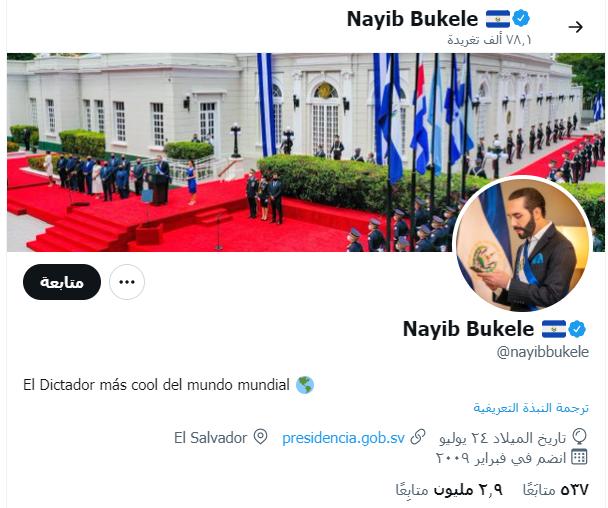 حساب رئيس السلفادور نجيب بوكيلة