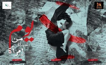 تمارا-عامر-نجهز-الفيلم-الوثائقي-;يوم-من-حياة-امرأة;-للدفاع-عن-حقوق-المرأة-العراقية-والعربية
