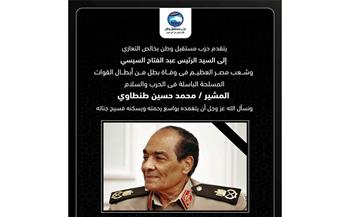 quot;مستقبل-وطنquot;-ينعى-المشير-محمد-حسين-طنطاوي