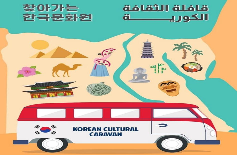 في عيد التشوسوك قافلة الثقافة الكورية تزور بورسعيد