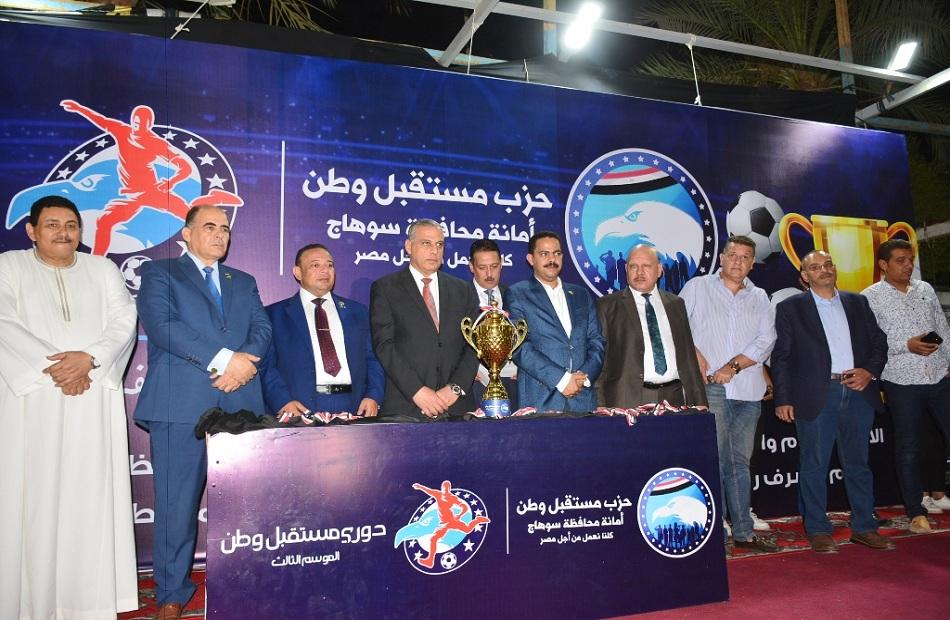 محافظ سوهاج يشهد ختام دوري مستقبل وطن لكرة القدم   صور