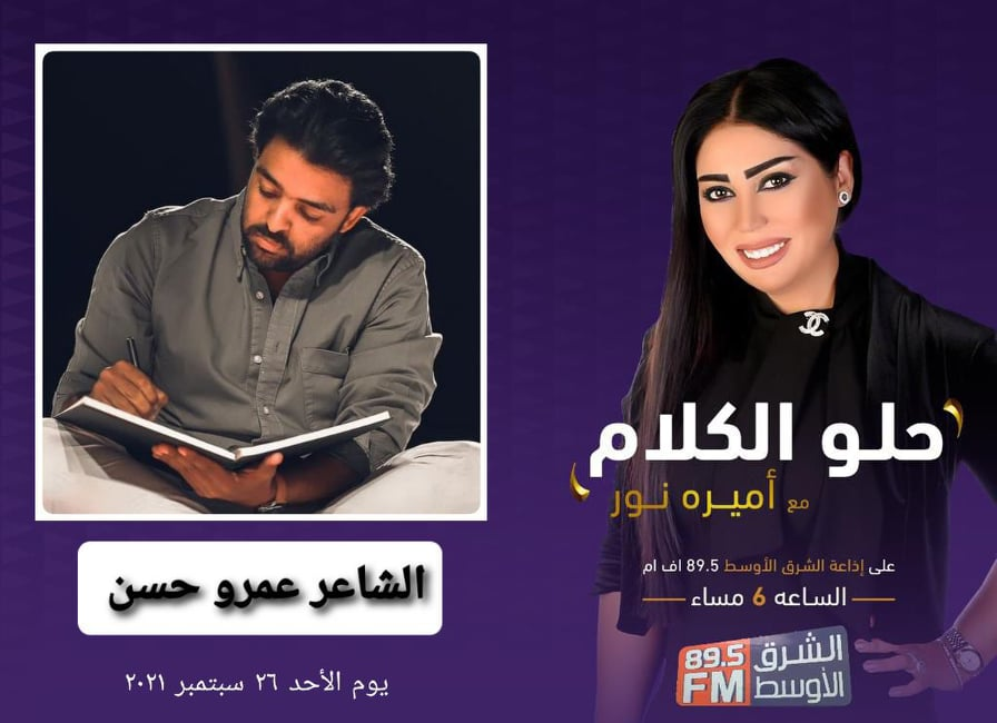 الشاعر عمرو حسن ضيف  حلو الكلام  مع أميرة نور