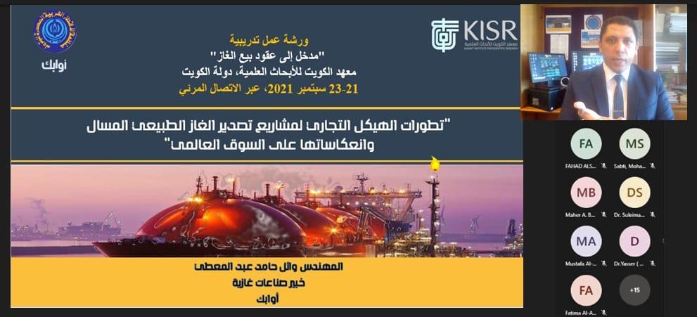 ;أوابك; تتوقع استمرار الطلب على الغاز المسال وعبد المعطي العرب المورد الرئيسي طويل الأمد لكبار المستهلكين