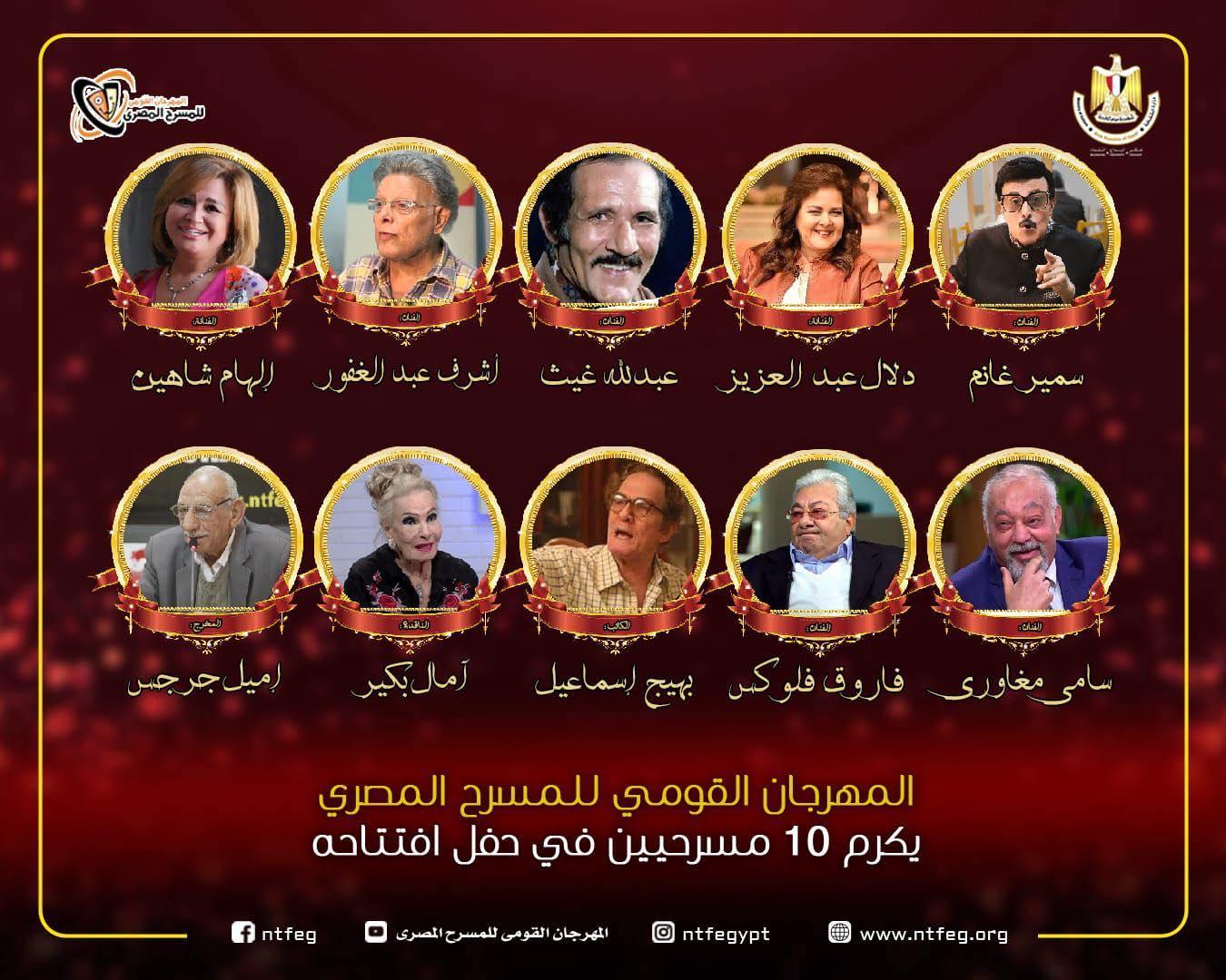 المهرجان القومي للمسرح المصري يعلن عن تكريم ١٠ مسرحيين في حفل افتتاحه