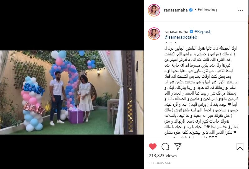 رنا سماحة تعود لزوجها سامر أبو طالب