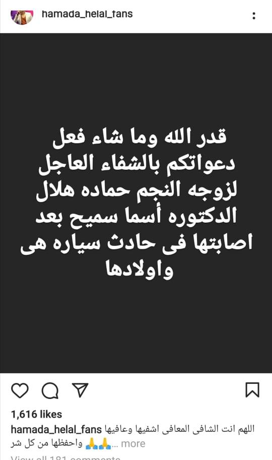 حماده هلال يطالب بالدعاء لزوجته بعد تعرضها لحادث سير