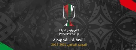 غداً  ثلاث مواجهات في انطلاق الجولة الثالثة للتصفيات التمهيدية لكأس رئيس دولة الإمارات