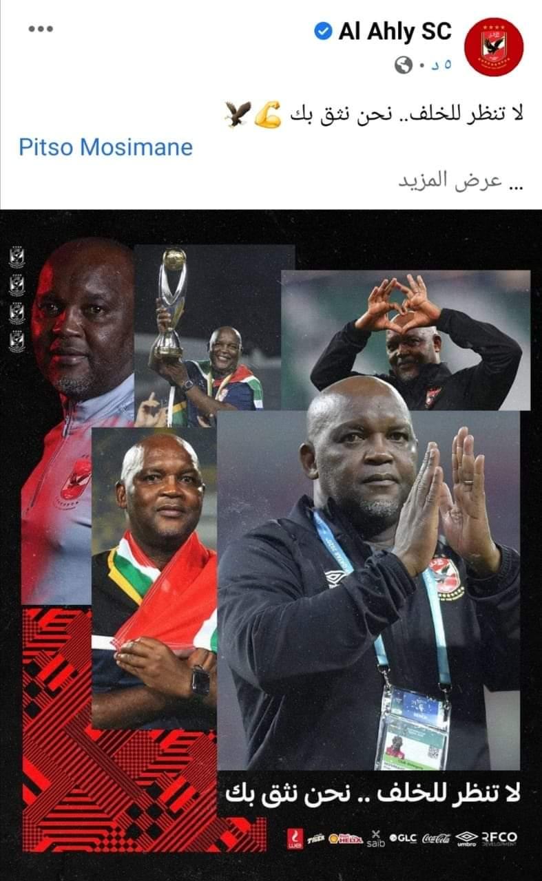صفحة الأهلي الرسمية تدعم موسيماني