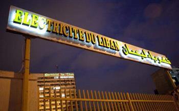مؤسسة-كهرباء-لبنان-تحذر-من-انقطاع-شامل-للتيار-بكافة-أنحاء-البلاد-أواخر-الشهر-الجاري