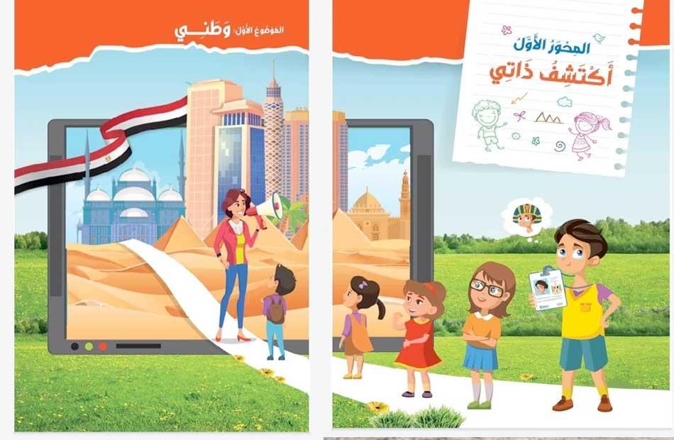 يُنشر لأول مرة نص كتاب العربي الجديد للصف الرابع الابتدائي  صور