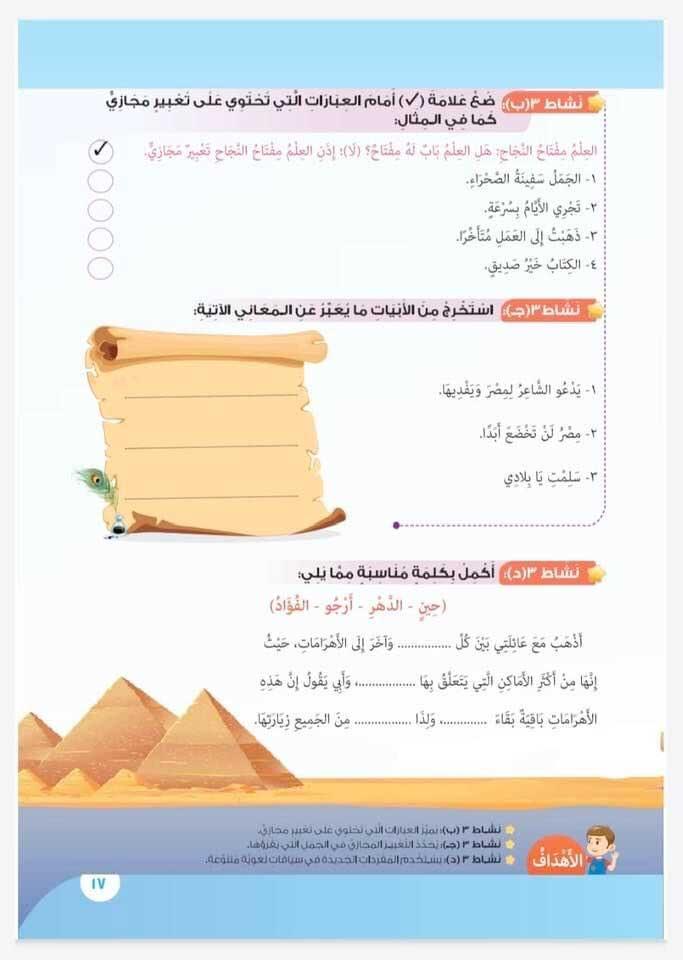 كتاب العربي الجديد للصف الرابع الابتدائي