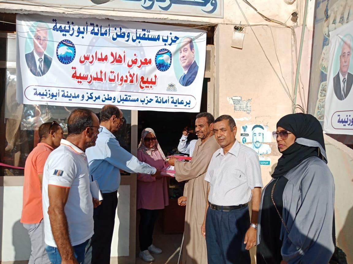 انطلاق مبادرة ;مستقبل وطن; لبيع المستلزمات المدرسية بمدينة أبوزنيمة بأسعار مخفضة | صور