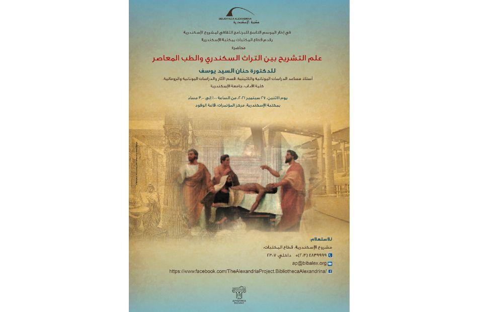 محاضرة عن علم التشريح بين التراث السكندري والطب المعاصر بمكتبة الإسكندرية