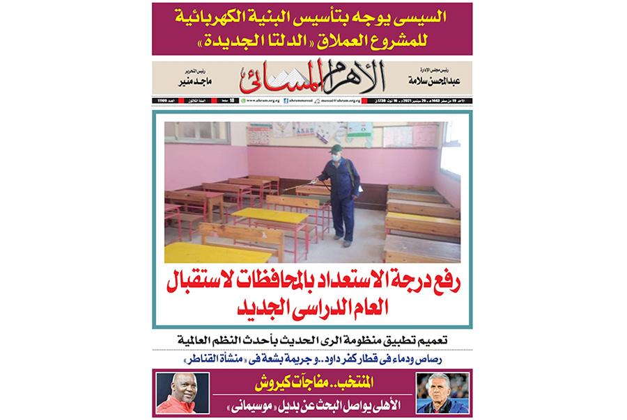 تصفح عدد الأهرام المسائي PDF اليوم الأحد  سبتمبر