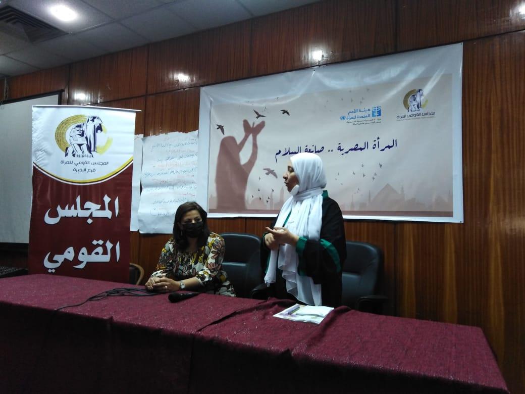 القومي للمرأة بالبحيرة يدرب الرائدات الريفيات على فعاليات  المرأة صانعة السلام  | صور