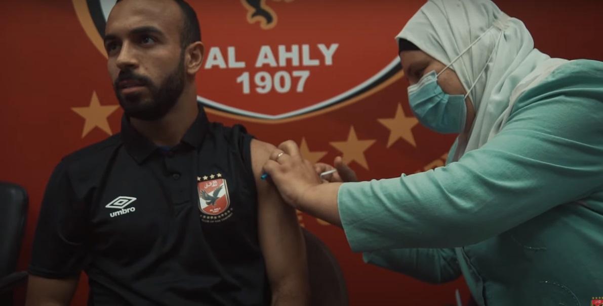 لاعبو الأهلي يحصلون على لقاح فيروس كورونا | فيديو