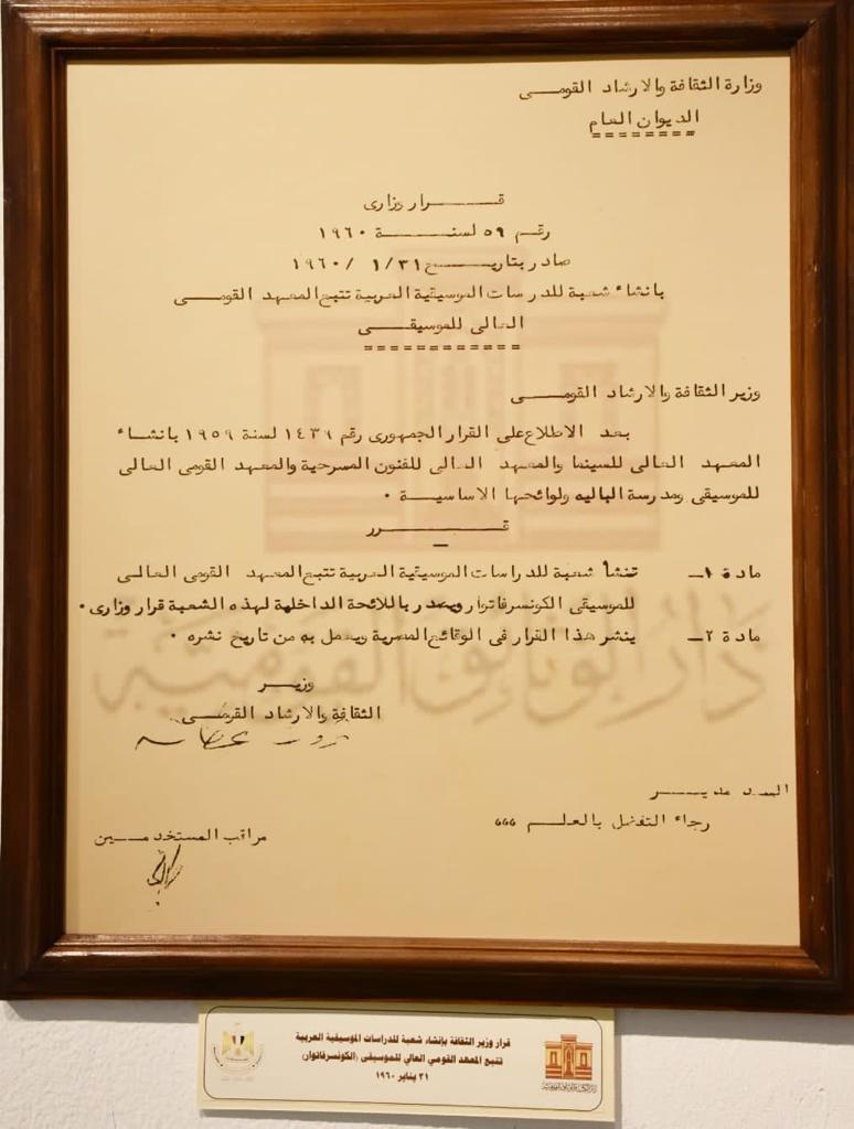 وزيرة الثقافة تفتتح معرضا وثائقيا وفنيا بمركز مختار الثقافي