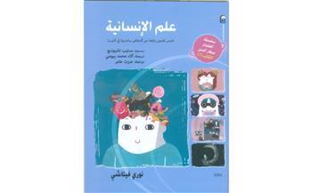 ;سلسلة-العلماء-صغار-السن;-إصدارات-جديدة-للأطفال-في-المركز-القومي-للترجمة-|-صور