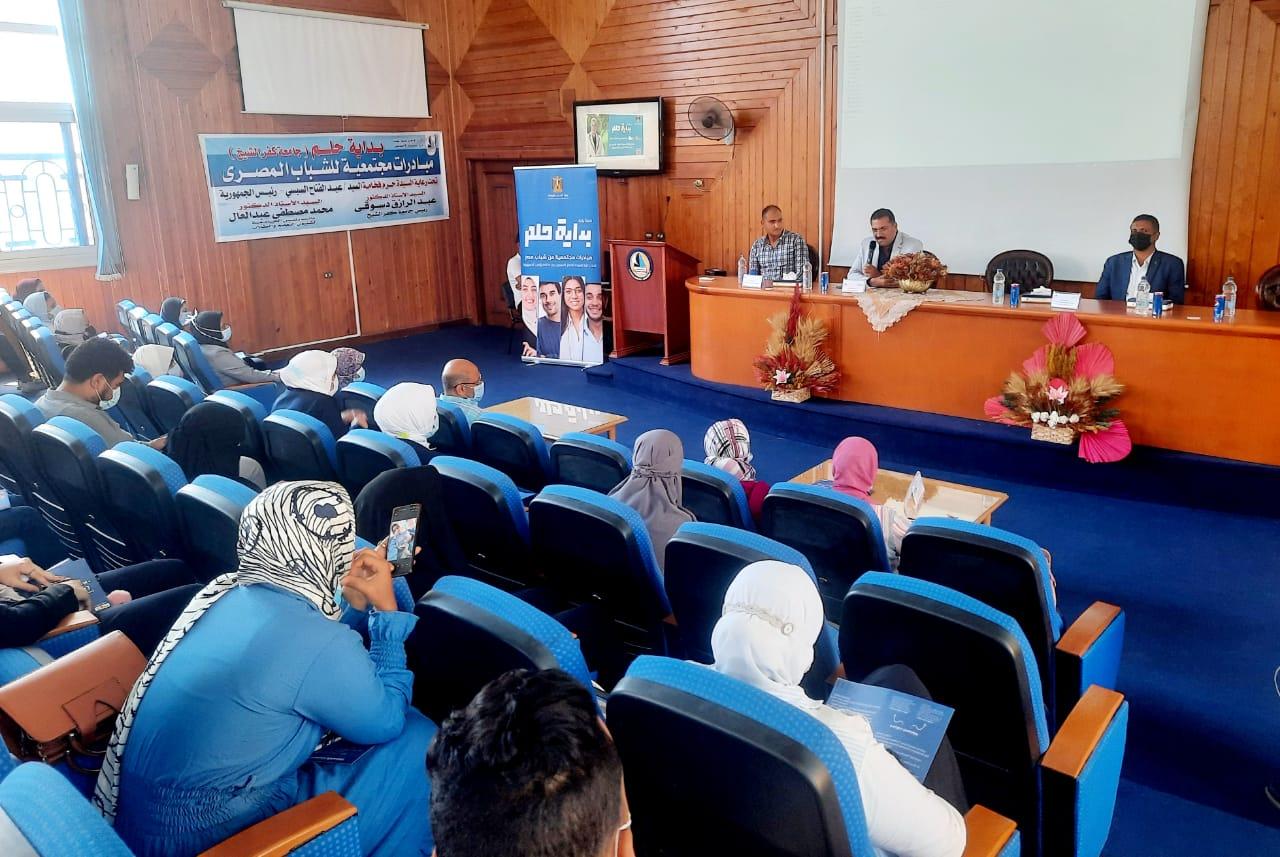 جامعة كفر الشيخ تنظم ندوة تعريفية عن المبادرات المجتمعية  بداية حلم  | صور