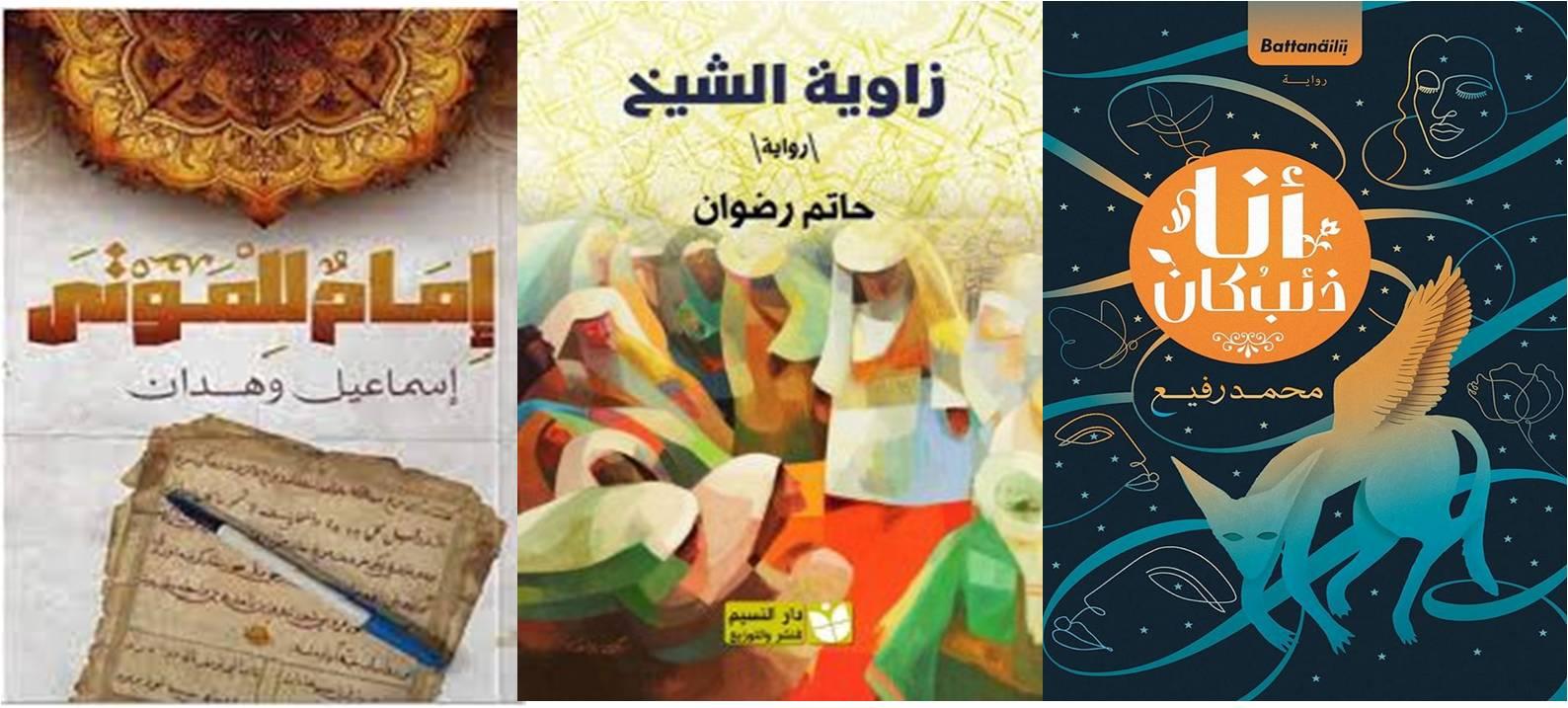 روايات محمد رفيع وحاتم رضوان وإسماعيل وهدان في برنامج  كلمات  على النيل الثقافية