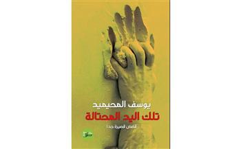 يوسف-المحيميد-ينحو-صوب-السرد-المكثف-بمجموعته-القصصية-الجديدة-quot;تلك-اليد-المحتالةquot;
