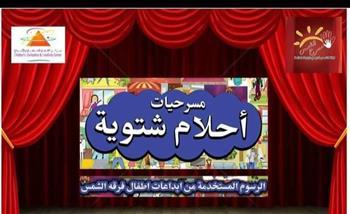 ;ملك-الشتاء;-عرض-مسرحي-للاحتفال-باليوم-الدولي-للغات-الإشارة-في-متحف-الطفل