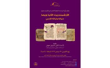 محاضرة-عن-حياة-الأنبا-ويصا-وتراثه-الأدبي-في-مكتبة-الإسكندرية