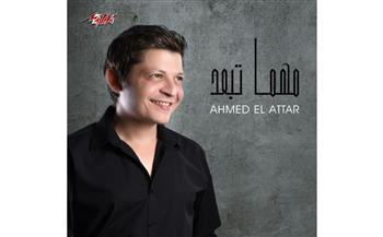 أحمد-العطار-يعود-لنشاطه-الغنائي-بـ;مهما-تبعد;