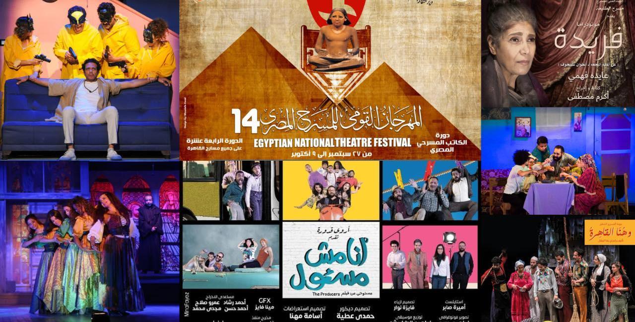 عروض مسرحية في اليوم الأول من المهرجان القومي للمسرح المصري