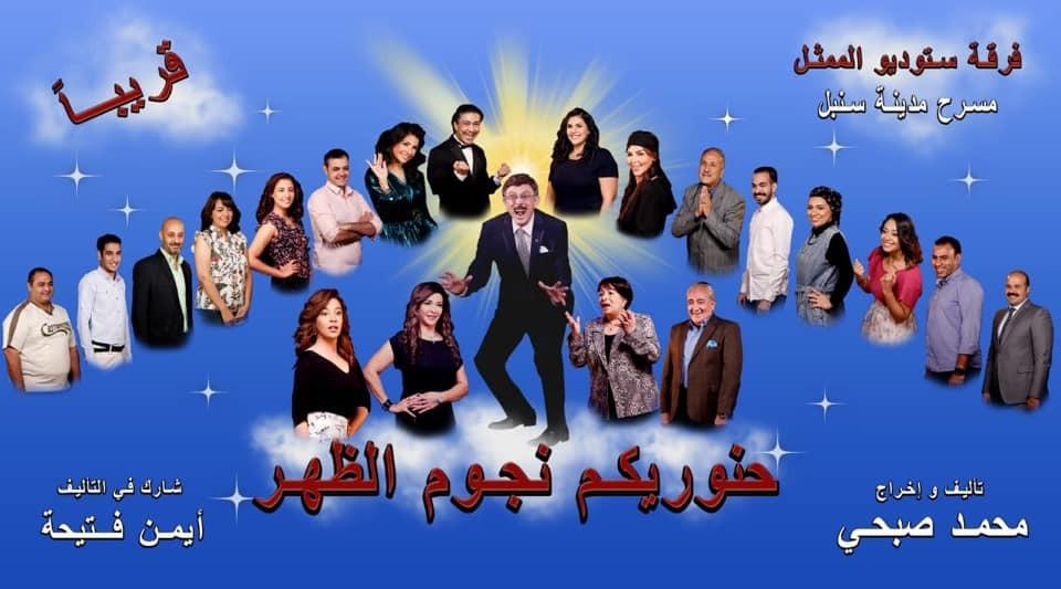 محمد صبحي يفتتح ;نجوم الظهر; أكتوبر المقبل