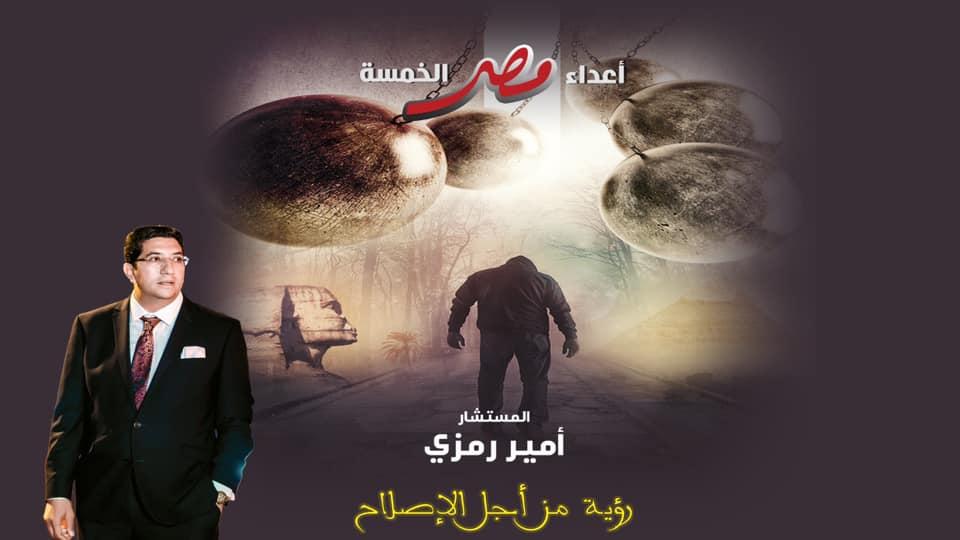 توقيع كتاب ;أعداء مصر الخمسة; بقصر عابدين
