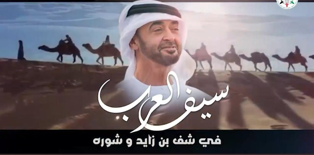 حمد البلوشي يطرح أغنيته الجديدة  سيف العرب  دعما للشيخ محمد بن زايد