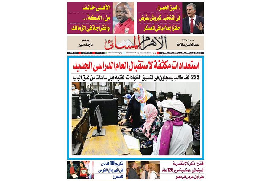 تصفح عدد الأهرام المسائي PDF اليوم الثلاثاء  سبتمبر