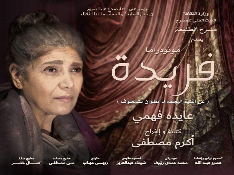 عرض  فريدة  يرفع شعار كامل العدد في اليوم الأول من فعاليات  القومي للمسرح