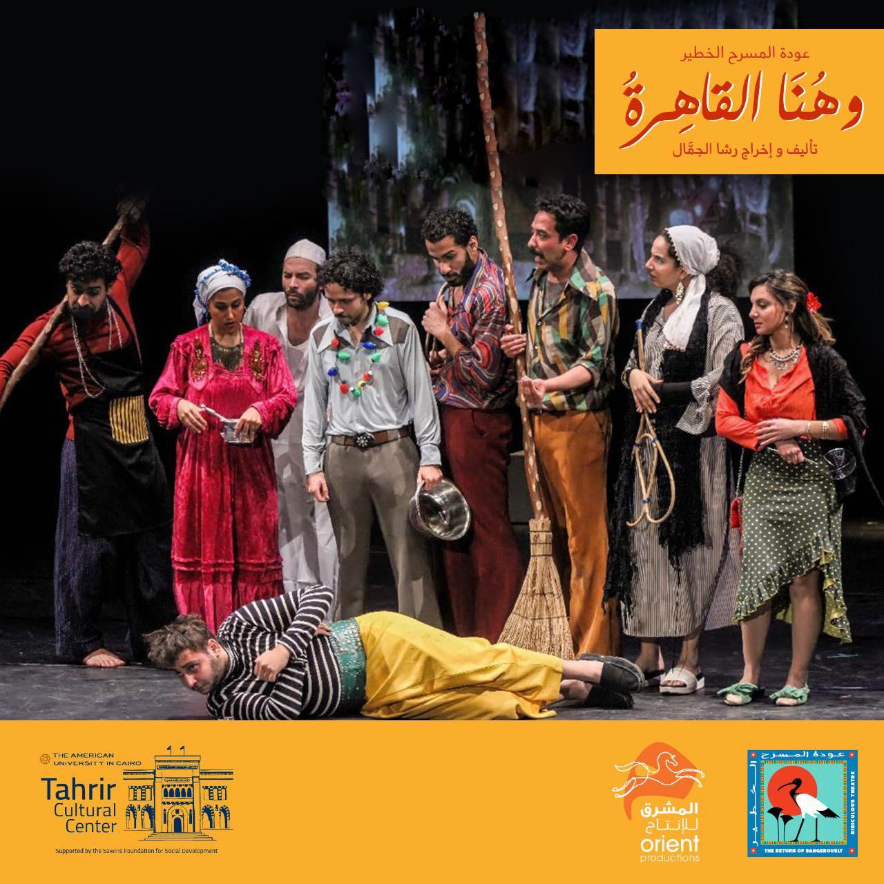 عروض المهرجان القومي للمسرح
